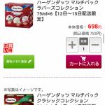イオンネットスーパー買い物画面
