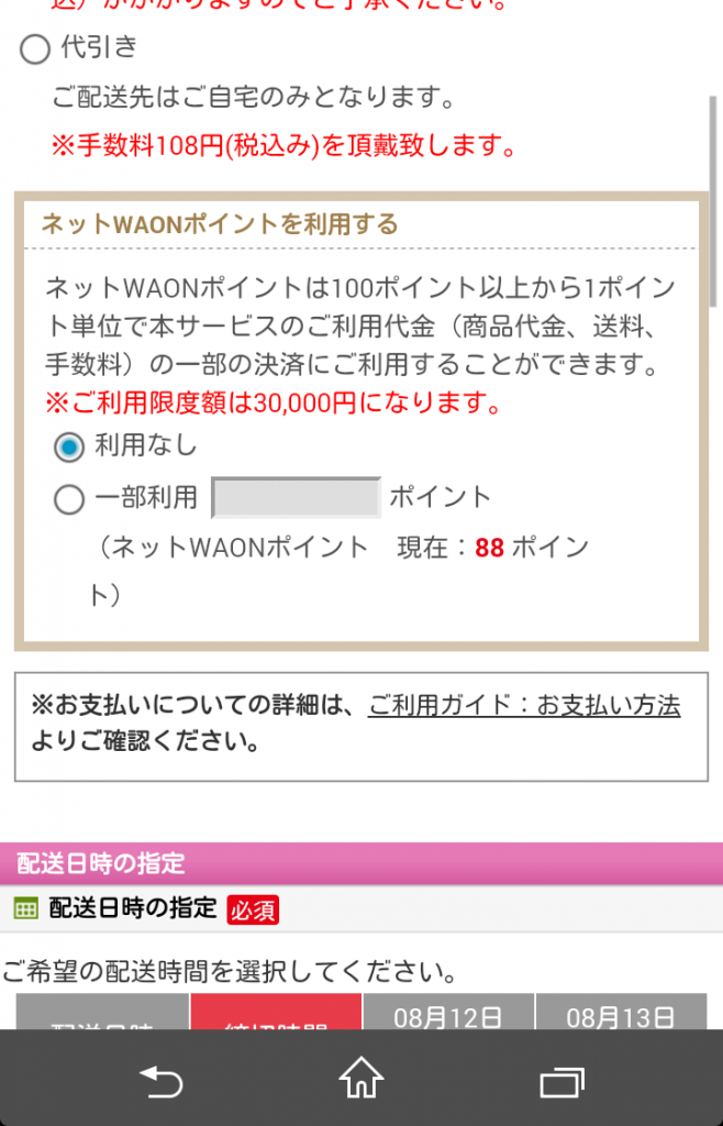 wpid-screenshot_2015-08-12-13-33-26.png