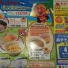 中華レストラン バーミヤンに行ってきました 。アンパンマングッズがもらえるよ
