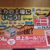 トミカ博IN名古屋!待ち時間とアトラクションについて
